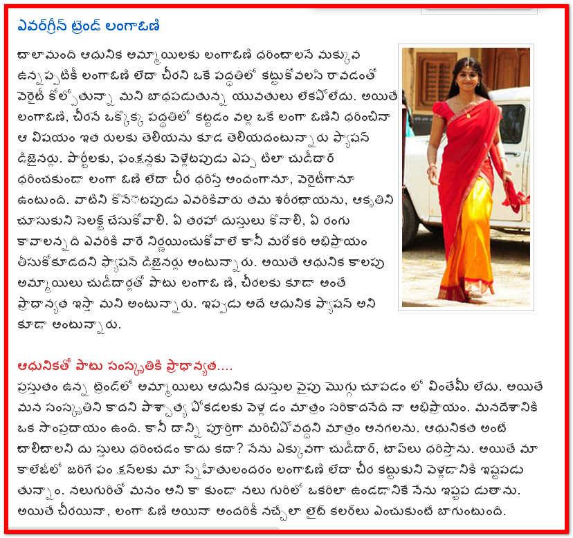 Telugu adult story