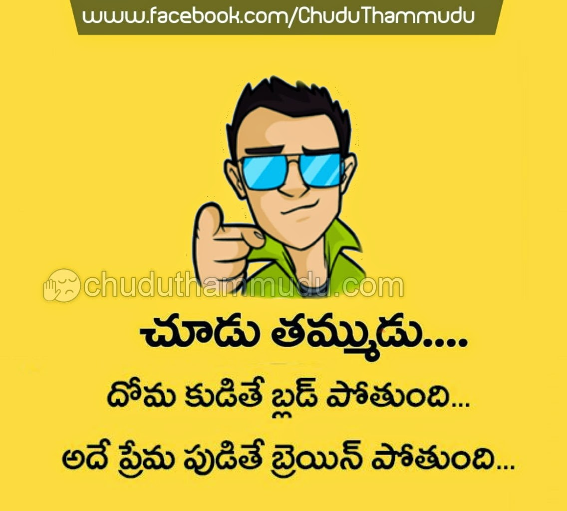 telugu funny one liner quote on love chudu thammudu   telugu funny
