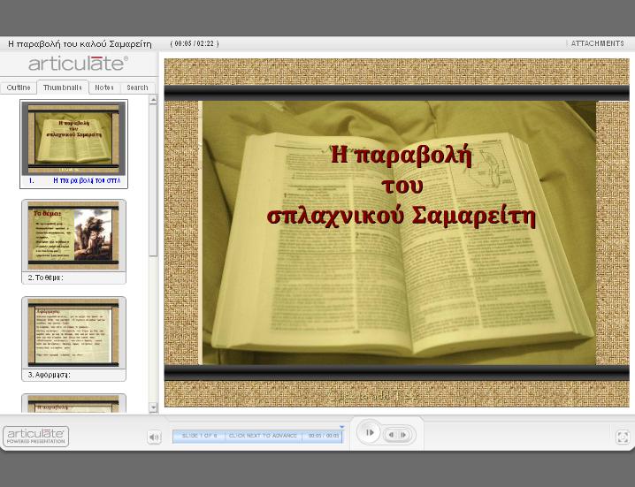 http://ebooks.edu.gr/modules/ebook/show.php/DSGYM-B118/381/2537,9846/extras/Html/kef2_en15_eisagogiki_parousiasi_popup.htm