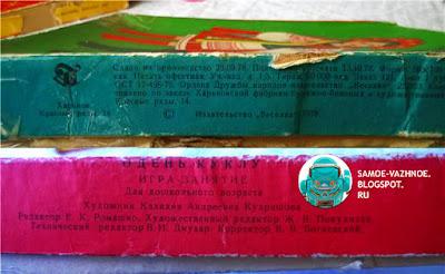 Игры издательства Веселка Харьков СССР старые советские