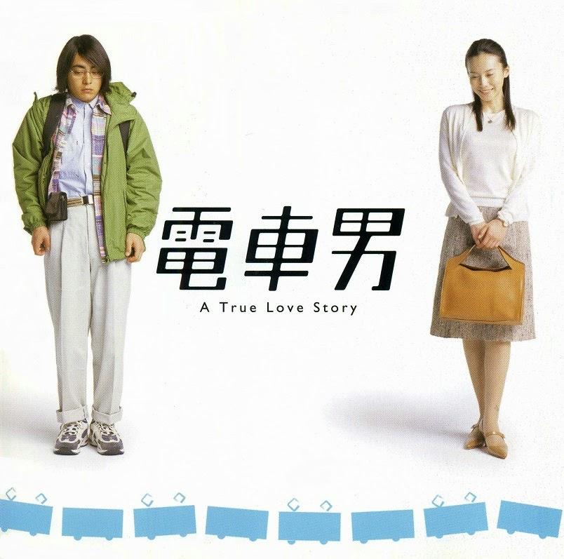 OST ~ 電車男 (Train Man)