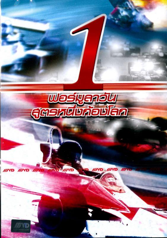 Formula 1 (2009) ฟอร์มูลาวัน สูตรหนึ่งก้องโลก