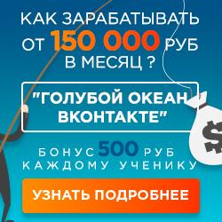 БОНУС 500 Р. каждому