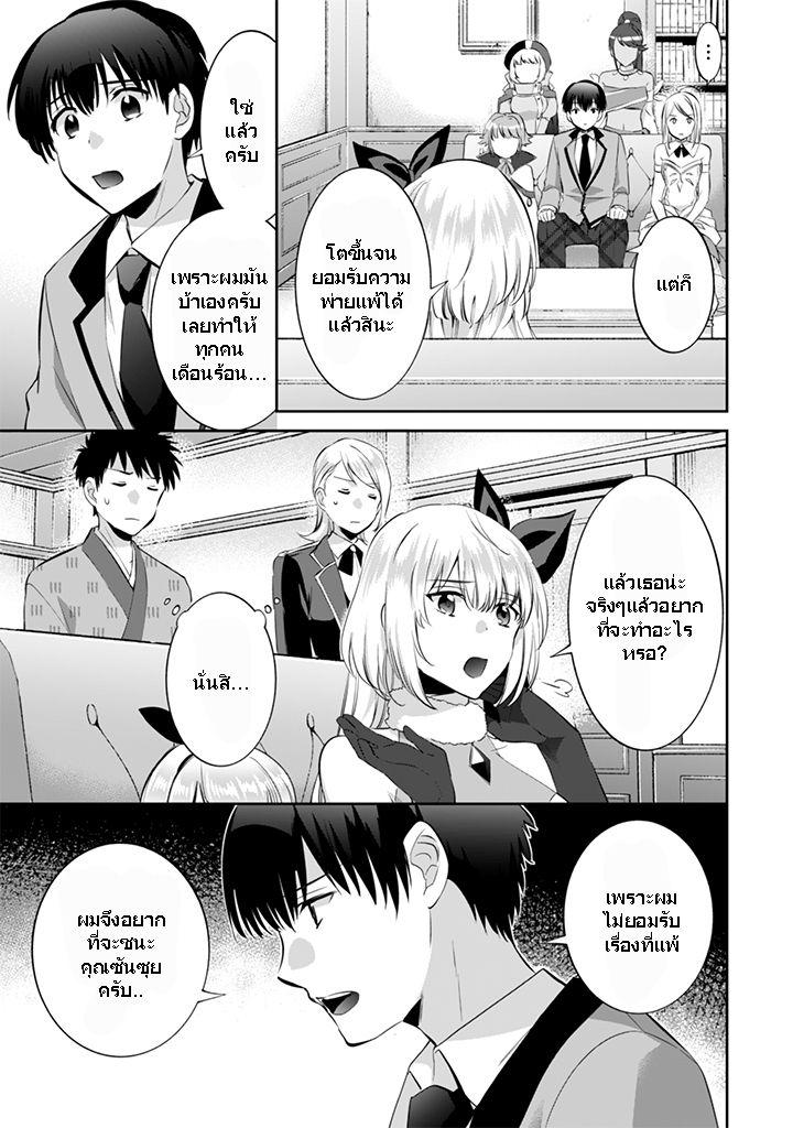 Jimi na Kensei wa Sore Demo Saikyou desu - หน้า 5