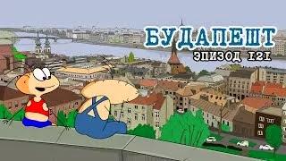 Масяня. Эпизод 121. Будапешт (натовци русской кровушки хотят)