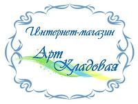 Интернет-магазин АРТ-кладовая