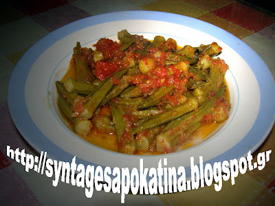 μπάμιες, μια απο της παραδοσιακές συνταγές της Κατίνας http://syntagesapokatina.blogspot.gr
