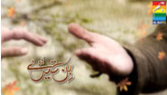 Hum TV Drama Bin Teray Latest Episode