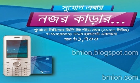 Grameenphone-gp-Bundle-offer-of-01711xyzxyz-Series-number-with-Symphony-D52i-handset-1700Tk