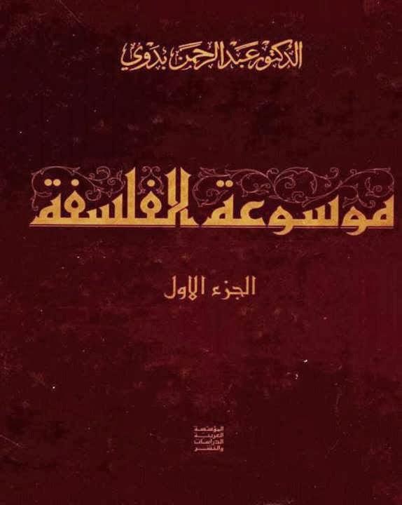 موسوعة الفلسفة - عبد الرحمن بدوي