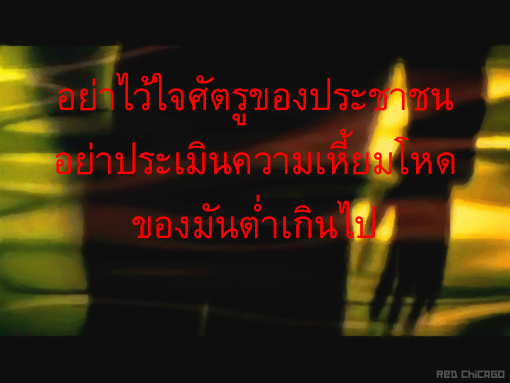 อย่าไว้ใจศัตรูของประชาชน
