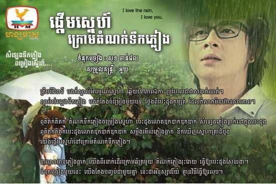 Nop Bayyareth - Phdeom Sne Kroum Domnok Teok Phleang