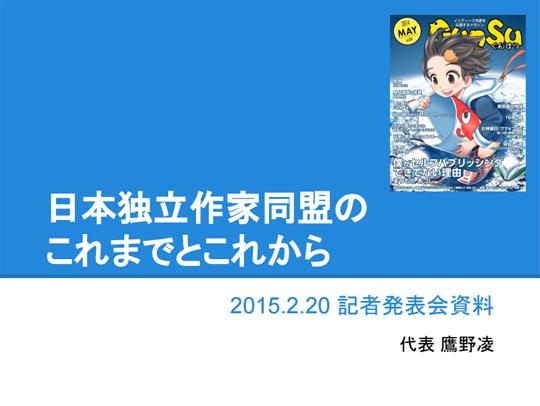 日本独立作家同盟記者発表会資料