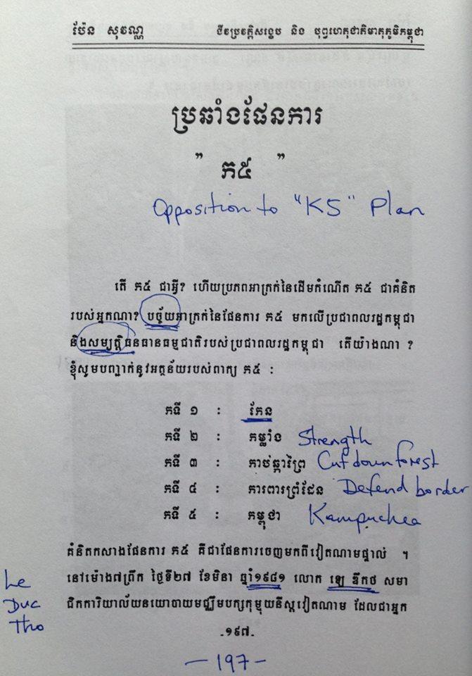 K-5 GENOCIDE, 1981-88