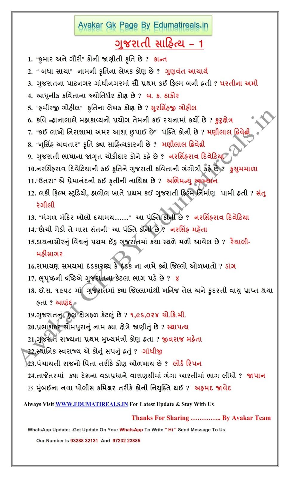 daily gk aakar gk page for your exam date 28 01 2016 gujarati sahitya