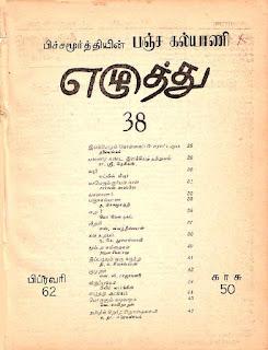 Tnpsc group 2 books tamil free download