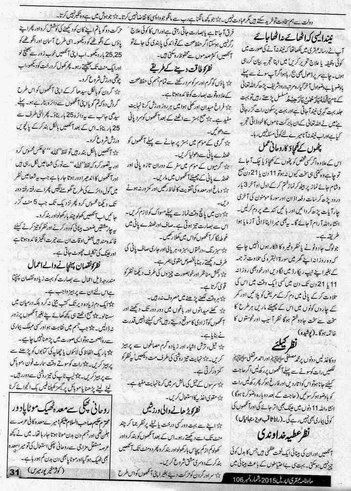 Ubqari Magazine April 2015
