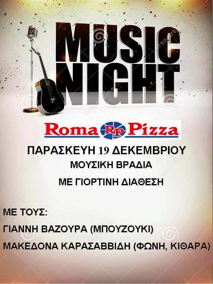 Ζωντανή μουσική στη RomaPizza Oraiokastrou.Παρασκευή 19 Δεκεμβρίου.