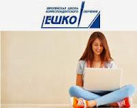 ЕШКО- Скачать пробный курс английского языка бесплатно