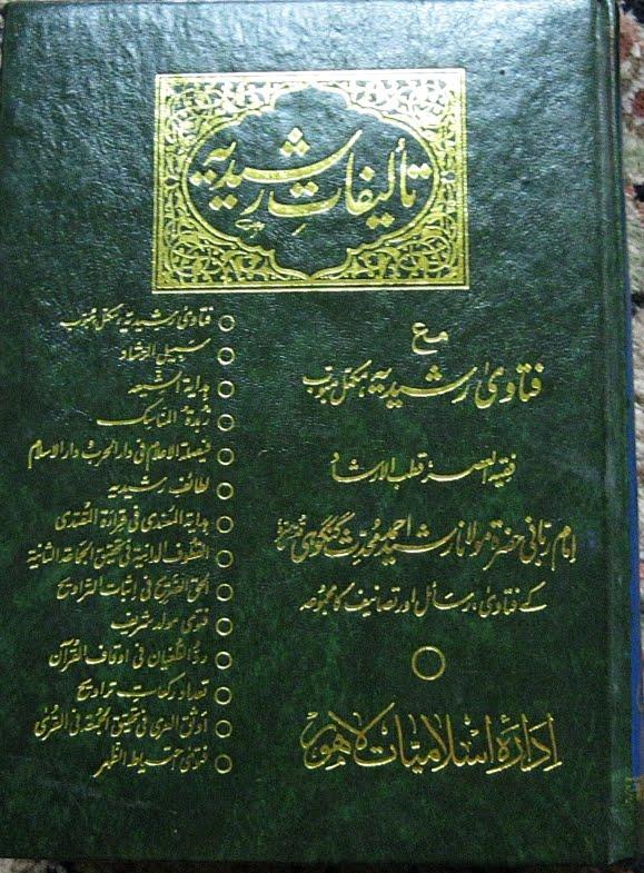 Ref  B:Talifaat-e-Rashhediyah