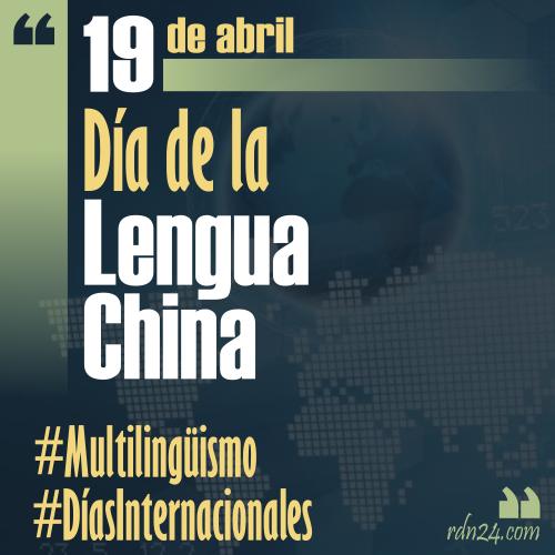 19 de abril – Día de la Lengua China #DíasInternacionales