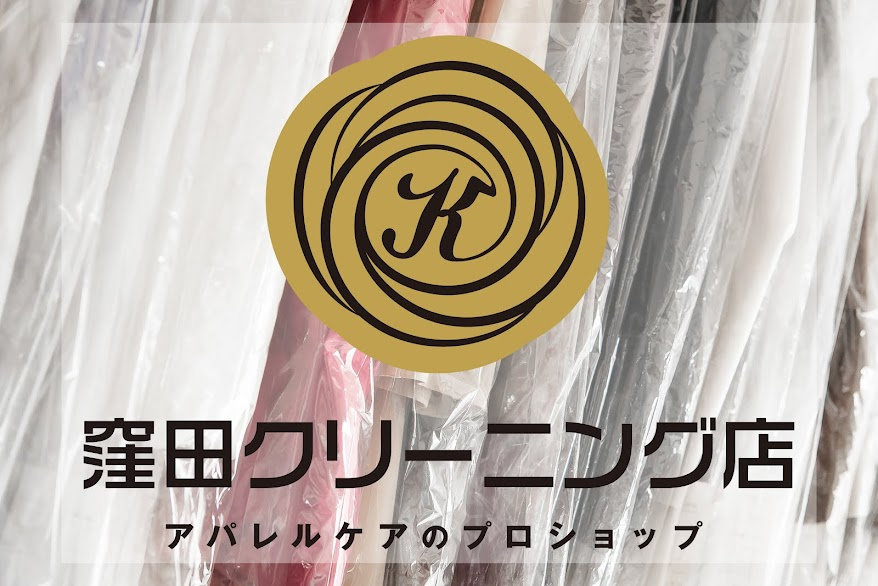 『アパレルケアのプロショップ』窪田クリーニング店のブログ