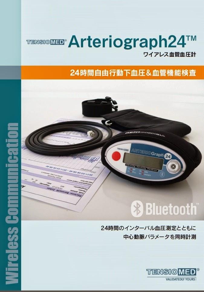 トレンド計測 動脈硬化