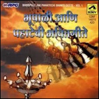 Dev maza vithu sawala lyrics