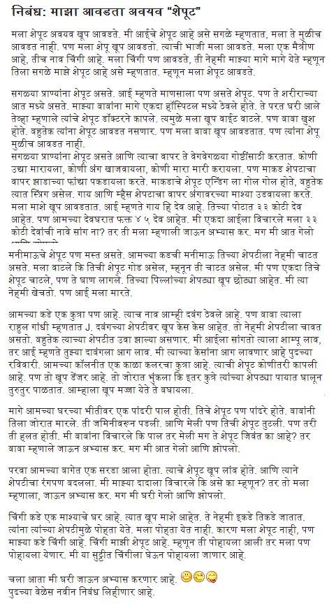 marathi nibandh Amazonin - buy k'sagar 72 marathi nibandh book online at best prices in india  on amazonin read k'sagar 72 marathi nibandh book reviews & author details.