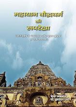 महायान बौद्ध धर्म की रुपरेखा -डी.टी.सुजकि