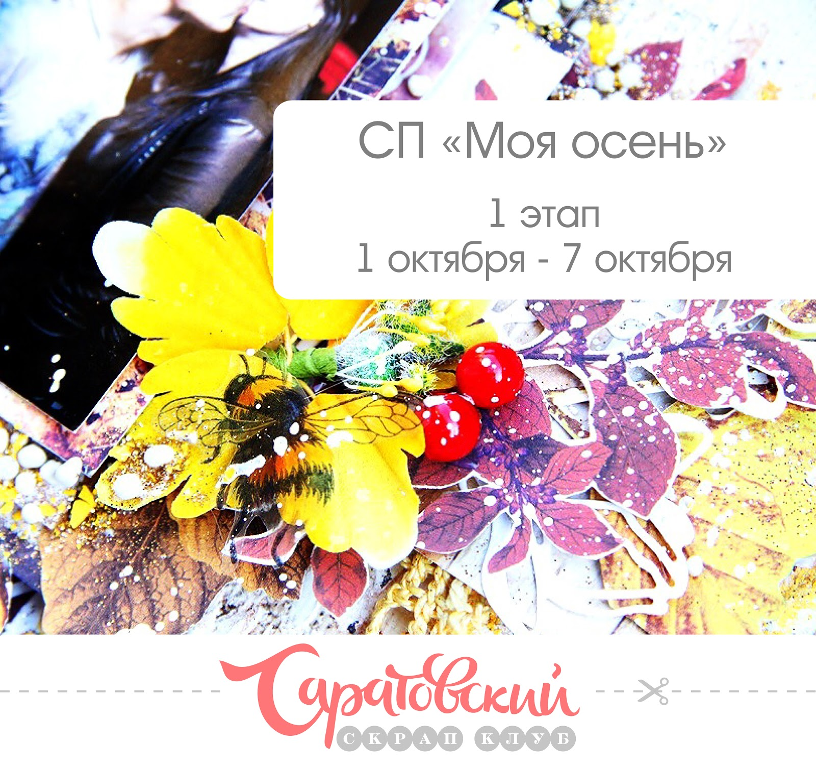 """СП """"Моя осень"""" Саратовский СК"""