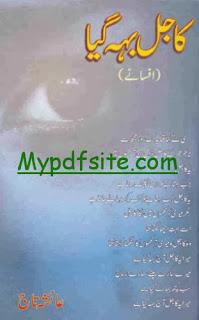 Geet Gulab or Tum by Azmat Azmi