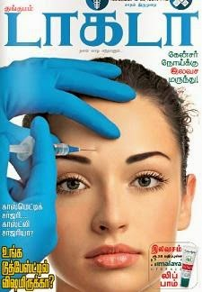 Kungumam health tamil Magazine September 2014