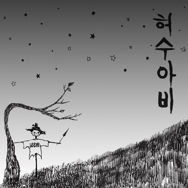 Lirik Lee Hi - Scarecrow