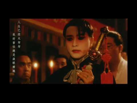 farewell my concubine summary