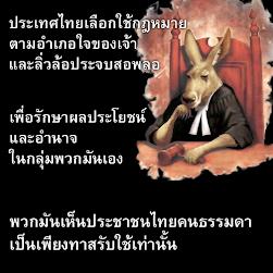 ประเทศไทยเลือกใช้กฎหมายตามอำเภอใจของเจ้า และลิ่วล้อประจบสอพลอ