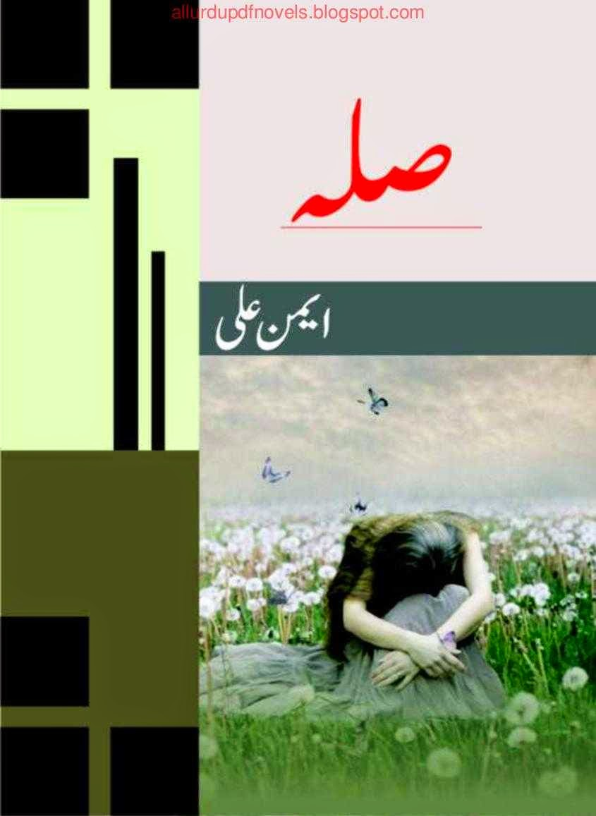 Silah novel by Aiman Ali pdf.