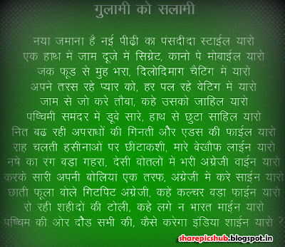 Ko Salami Hindi Kavita Wallpaper India Shine Poem In Hindi With Pic