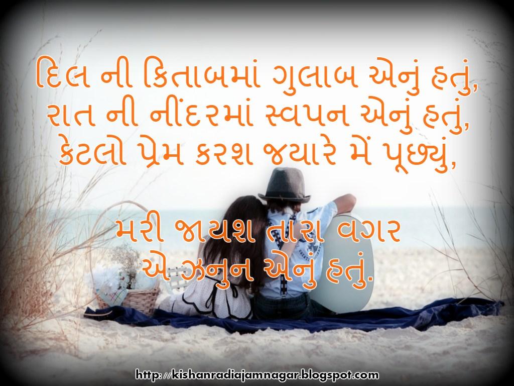 Gujarati Romantic Words/Shayari - Gujarati Suvichar ...