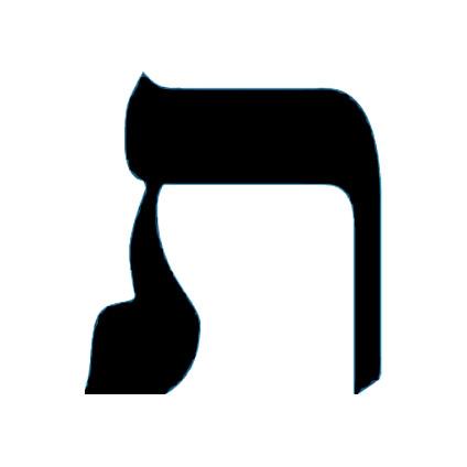 Resultado de imagen para letra TAV hebreo