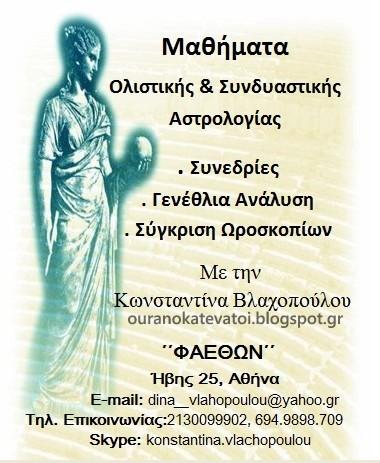 ΦΑΕΘΩΝ