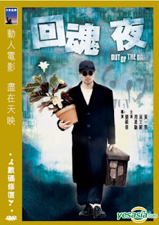 outofthedark - All Stephen Chow Movies Collection Download - fileserve