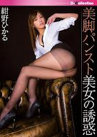 [DCOL-068] 美脚パンスト美女の誘惑 紺野ひかる
