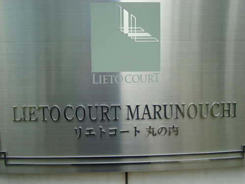 Lietocourt sign
