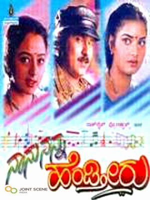 Nanu Nanna Hendtheeru (1999) Kannada Mp3 Songs Download