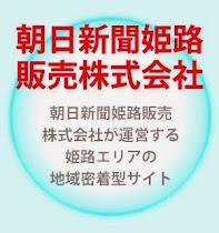 ♪朝日新聞姫路販売株式会社