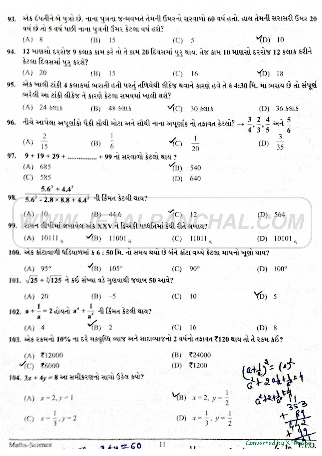 tet paper ii 2012 questions with Ap tet march 2014 -paper i question paper with key and solutions ap tet march 2014 - paper ii social question paper with key ap tet-paper 1 june - 2012 question paper.