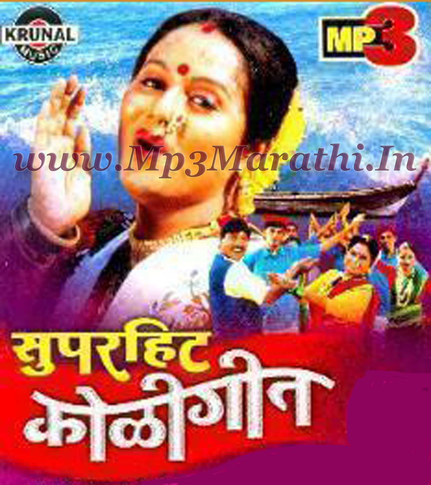Superhit koli Geet Mp3 Songs free Download - Download Marathi mp3 ...matathi mp3 songs