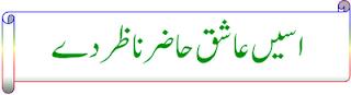 Kalam Aleem Ullah Safi
