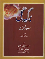 Barg E Gul By Sheikh Syed Nafees Ul Hussaini